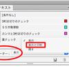 【InDesign】条件テキストで文字校正 2/2(ブックのインジケーターを一括変更)