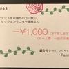明日9/2(日)は浅草癒しフェスティバルです