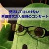 見逃してはいけない栗田博文さん指揮のコンサート