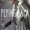 宝塚歌劇 宙組「FLYING SAPA -フライング サパ-」 理想的な世界とは何かを考える
