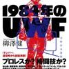 『「1984年のUWF」、実は表紙のスーパータイガーの写真は実在していない。当時、オープンフィンガーグローブは使われていないから』…あっ!!