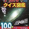太陽系の惑星や銀河、宇宙探査まで「宇宙のクイズ図鑑」