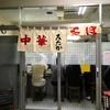 【今週のラーメン2622】 中華そば みたか (東京・三鷹)油そば+キリンがラガー中瓶