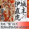 井伊直虎関連本を読む(3)