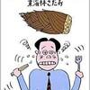 「タケノコの丸かじり 15」(東海林さだお)