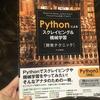 【Pythonによるスクレイピング&機械学習】一通り読んだからレビューするよ!入門者向けではないけど、情報量が多い最高の参考書