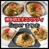 【Super まりお】博多明太スパゲティ専門店の生スパゲティ。スイーツメニューもあるお洒落な店!