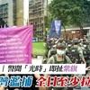 香港デモ「沒有國慶、只有港殤」