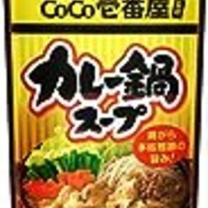自宅で作る CoCo壱番屋カレー鍋 は意外と高コスパ!でもやっぱりカレーだった件