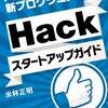 新プログラミング言語Hack本執筆しました