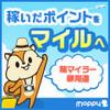 【案件紹介】ジャパンネット銀行口座開設でモッピー1,100ポイント