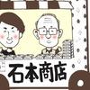 お客様事例-新潟県新潟市・石本商店様vol.1-