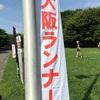 【レポ】第7回ふれあいハーフマラソン