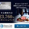 ダイナースクラブカード発行で20000円分のポイントがもらえます!年会費も実質無料!