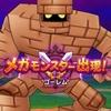 【DQウォーク(14)】メガモンスター『ゴーレム』討伐!