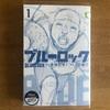 📚20-279ブルーロック/1巻★★