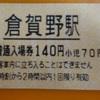 6/3 倉賀野駅にて8884レ撮影 その1 ~EF210-161~