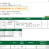 本日の株式トレード報告R3,02,03