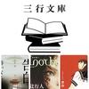 『三行文庫vol.2』【背すじをゾクッとさせる×学校】