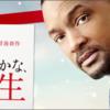 【ネタバレ】映画『素晴らしきかな、人生』のドン底にある幸せな感想