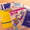 【厳選30冊】理系大学生が読んでおくべき参考書たち徹底まとめ