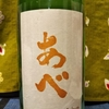 日本酒を買う。