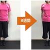 スポーツジムに通っても痩せない人必見『59歳女性の−10kgのダイエット記録』