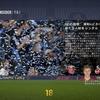 FIFA18キャリアモード、バルサに移籍しました…!