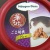 おいしい!!ハーゲンダッツ『華もち  ごま胡桃』を食べたっ!!