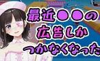 鈴鹿詩子、広告にTE◯GAしか付かなくなる
