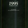 1994.【キャロット】1995年2歳募集馬 1994年度産駒