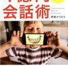 信用経済における「稼げる人のコミュニケーション」超具体的スキル!岡崎かつひろ さん著書の「1億円会話術」