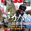【バス釣り雑誌】ワールドチャレンジ七色戦でモンスターバスを釣り上げた加木屋守プロが表紙の「アングリングバス vol.28」発売!