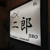 【日本食】バッテラが食べたくなったら、シラチャの居酒屋「二郎」へ行こう。