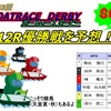 【競艇SG】第64回 BOATRACE DERBY 優勝戦を予想(競馬のおまけ付き)