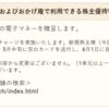 コメダホールディングス【3543】銘柄分析