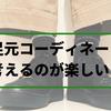 ボリューム感のあるスニーカーがドンピシャ。2月の足元コーディネートのご紹介。