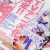 ロリポップシンフォニーアニメ「天使の3P!」、放送開始時期を発表。キービジュアルやサプライズ情報も!