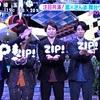 ZIP!特別企画〜嵐のA・た・RA・SHI・い一面〜