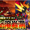 【DQMSL】「深淵の溶岩洞」開催!ドラゴンロードやスライムタールが仲間に!