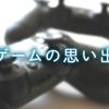 【ゲーム】思い出