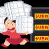 【驚愕】デマ情報と知りながらトイレットペーパーを買い占める人の心理