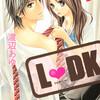 漫画【L・DK 3巻】ネタバレ無料