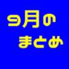 【月報】アカシゴウジ 9月のまとめ