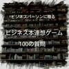 ビジネスパーソンに贈る《ビジネス本連想ゲーム・100の質問》