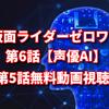 美山加恋が子役時代に出ていたドラマをチェック!ゼロワン第6話は声優AI!