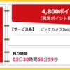 【ハピタス】ビックカメラSuicaカードが期間限定4,800pt(4,800円)! さらに最大8,000円相当のポイントプレゼントも!