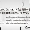 金剛黒体にタミル語、シンハラ語、タイ語モダンタイプ追加