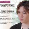 2021.7.28 コラントッテ公式より 宇野昌磨選手に質問 「大舞台でのリラックス方法は?」