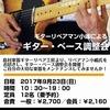 エレキギター・ベース調整会 inイオンモール船橋店